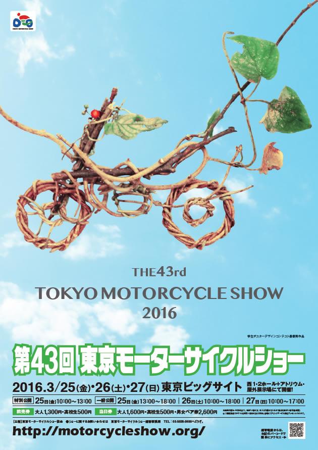 f:id:ksstylebike:20160217120021j:plain