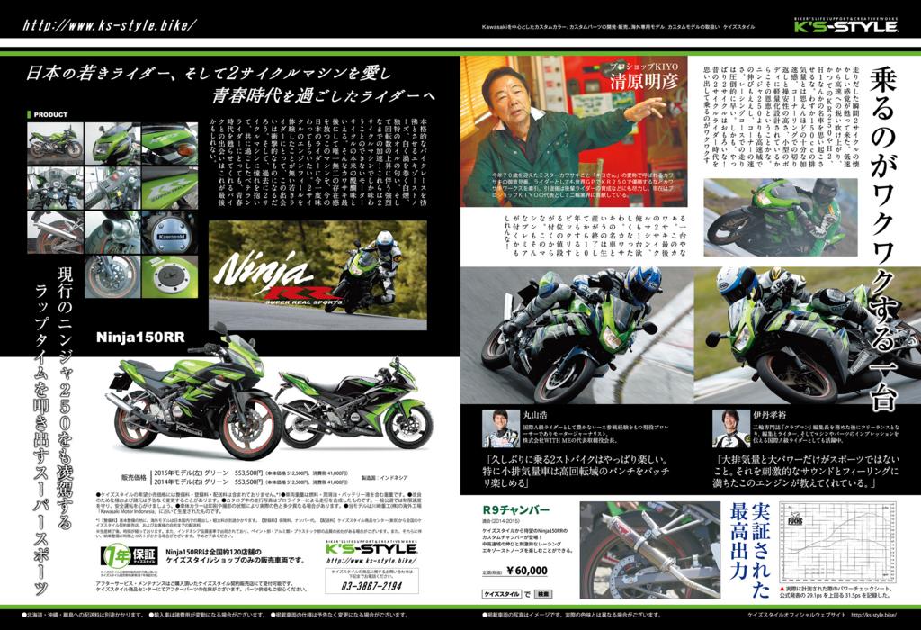 f:id:ksstylebike:20160616190550j:plain