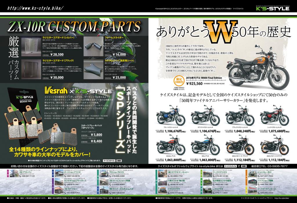 f:id:ksstylebike:20160616190608j:plain
