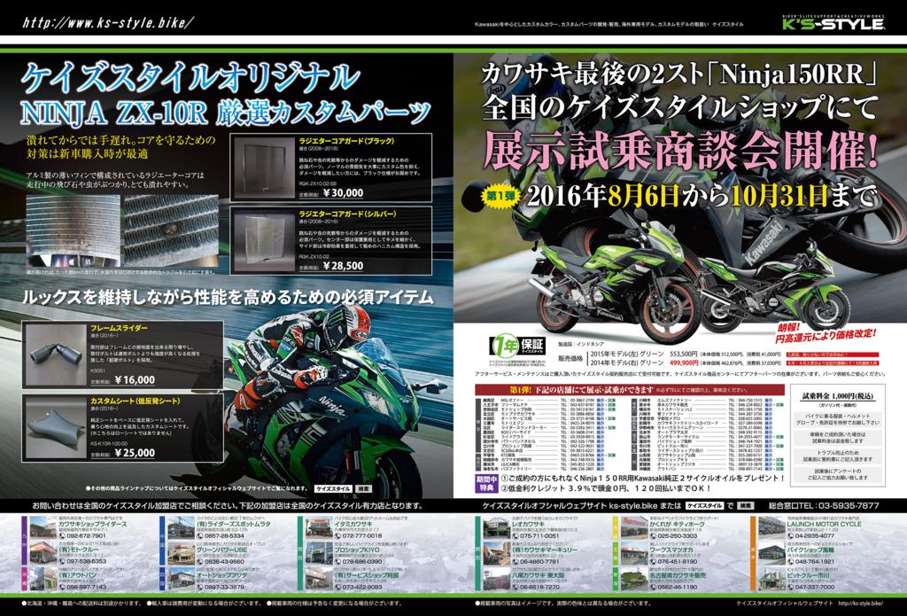 f:id:ksstylebike:20160801104615j:plain