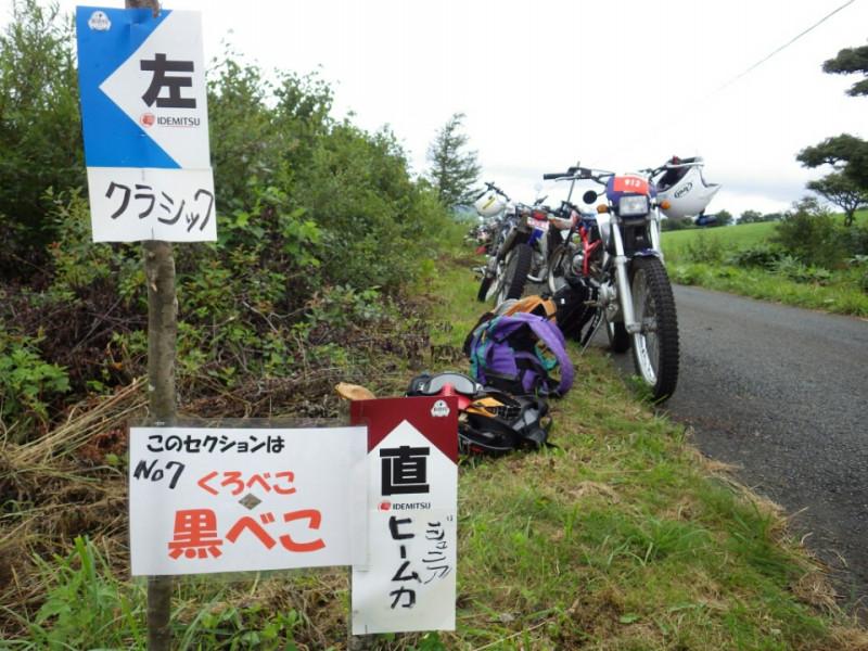 f:id:ksstylebike:20160920160250j:plain