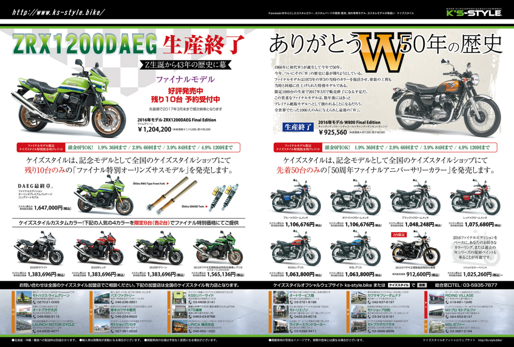 f:id:ksstylebike:20161102101336j:plain