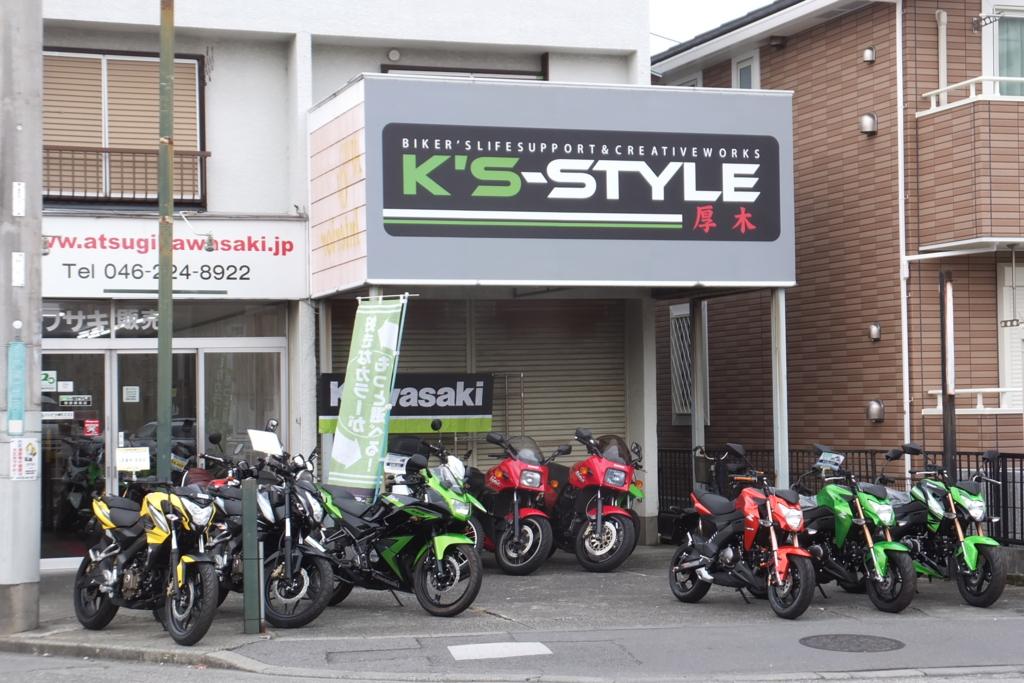 f:id:ksstylebike:20161123171533j:plain