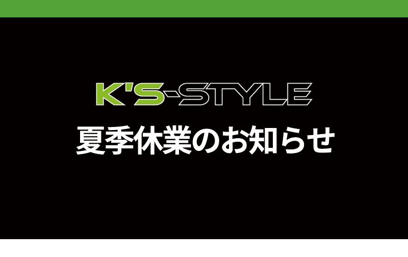 f:id:ksstylebike:20200807122253p:plain
