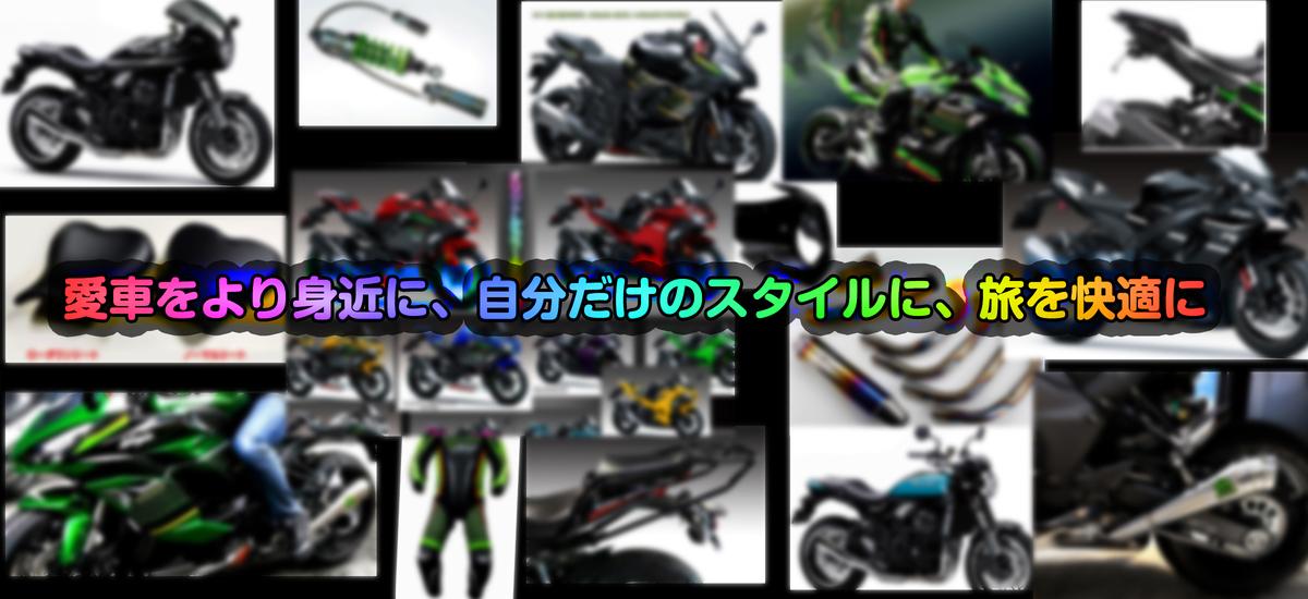 f:id:ksstylebike:20210404112421j:plain