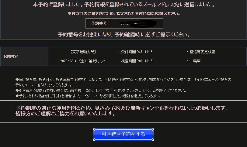 f:id:kstr_udon:20200814181327p:plain