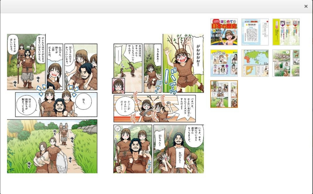 小学生・学習まんが・歴史まんが・セット・日本の歴史・はじめて