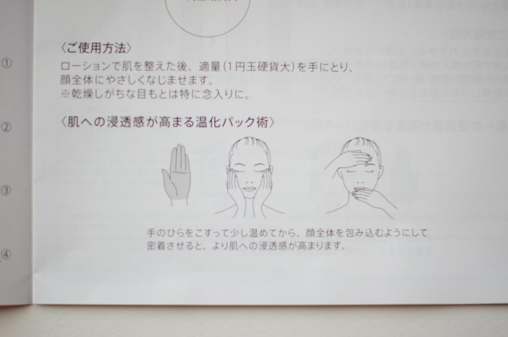 ポーラモイスティシモトライアルセット・乾燥肌・化粧水