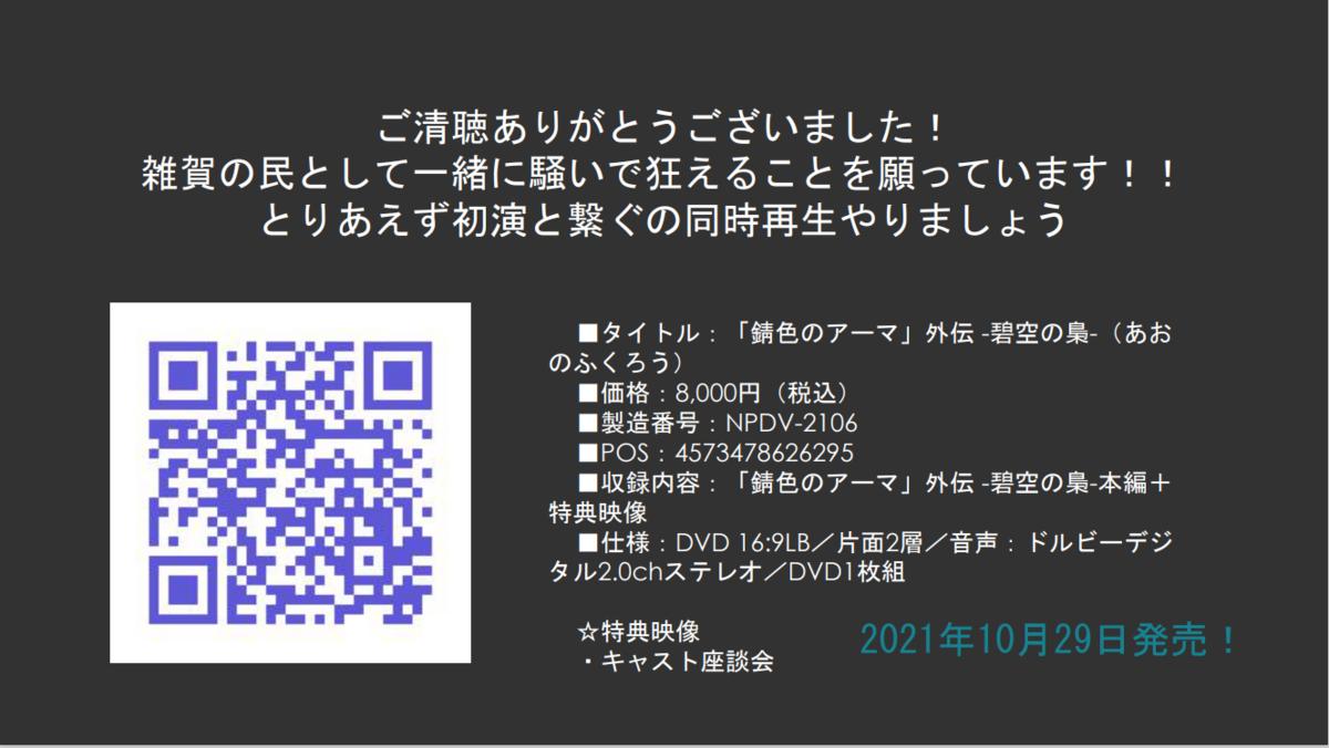 f:id:kt_mgmg:20210911174816p:plain