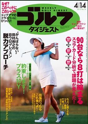 週刊GD274