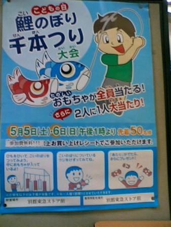 東急ストアのこどもの日の催し物らしい。蒲田駅周辺にて。