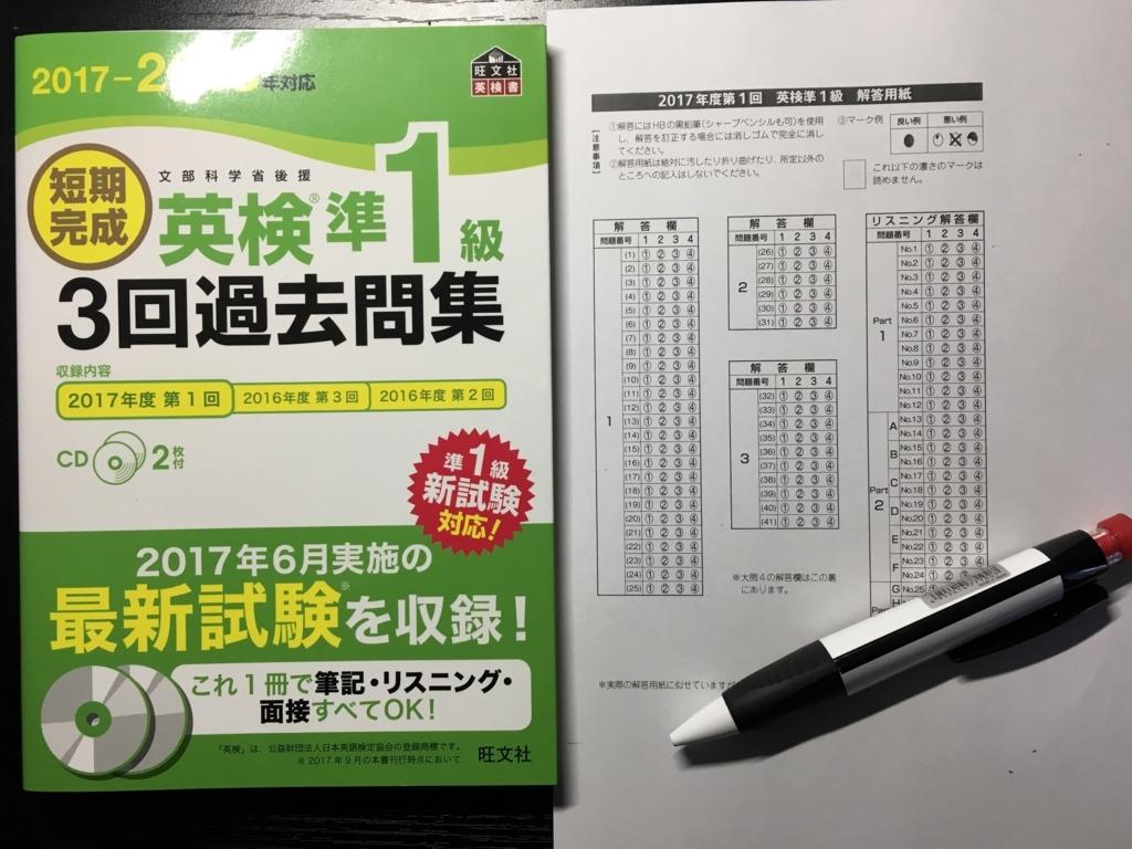 f:id:ktakeshi1214:20171121172550j:plain
