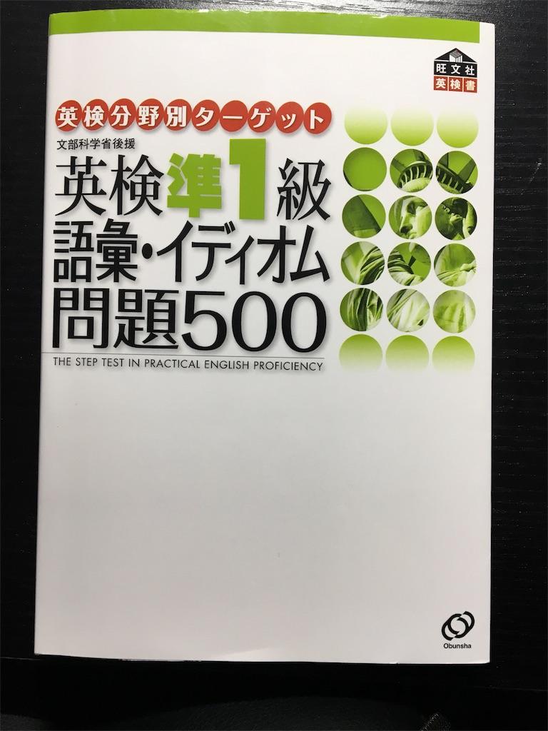 f:id:ktakeshi1214:20180510185111j:image