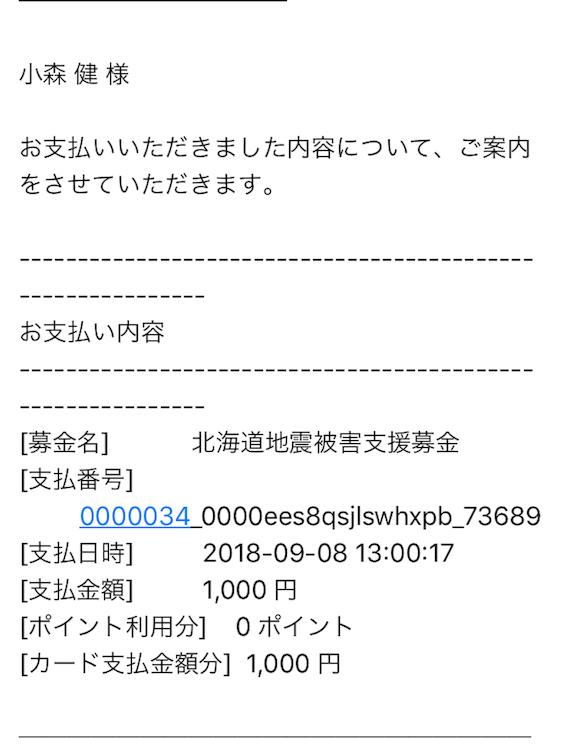 f:id:ktakeshi1214:20180908141530p:plain