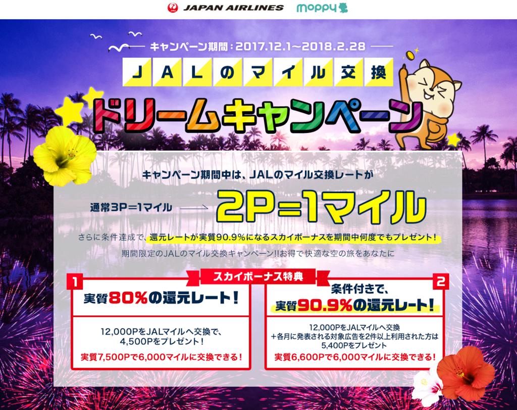 f:id:ktakumi11:20180110122849p:plain