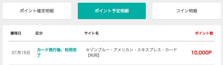 f:id:ktakumi11:20180122010008p:plain