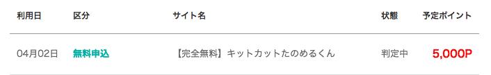 f:id:ktakumi11:20180402122323p:plain