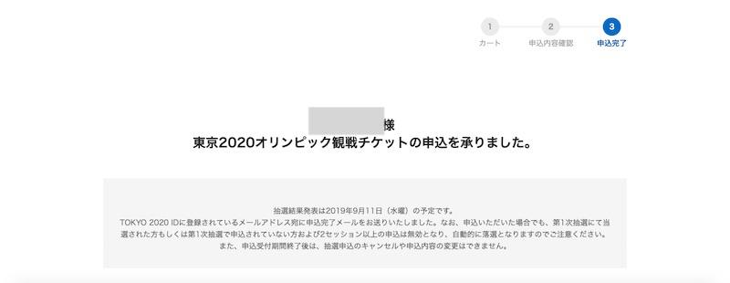 f:id:ktakumi11:20190808123006j:plain