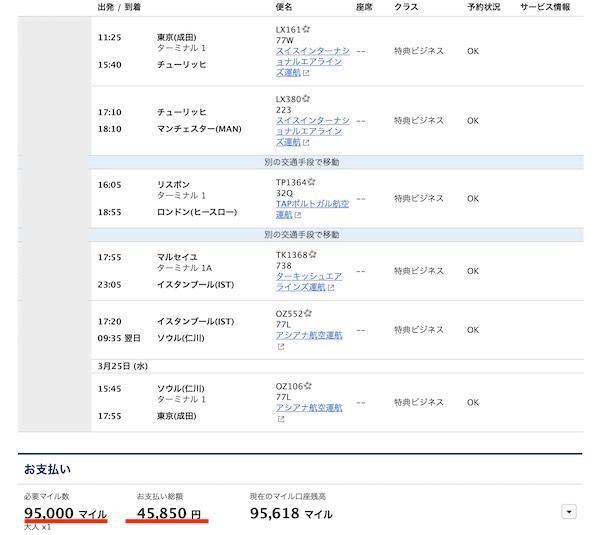 f:id:ktakumi11:20200330133343j:plain