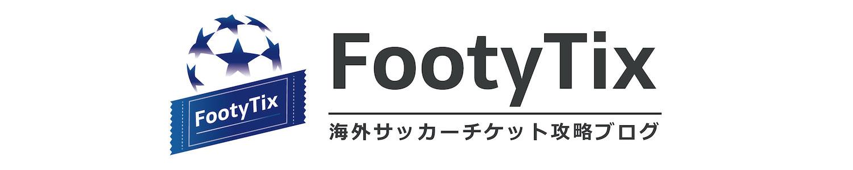 FootyTix - 海外サッカーチケット攻略ブログ PC