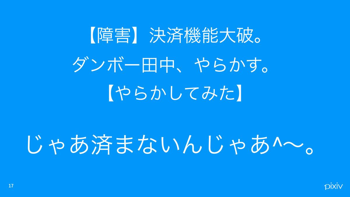 f:id:ktanaka117:20190905141600p:plain