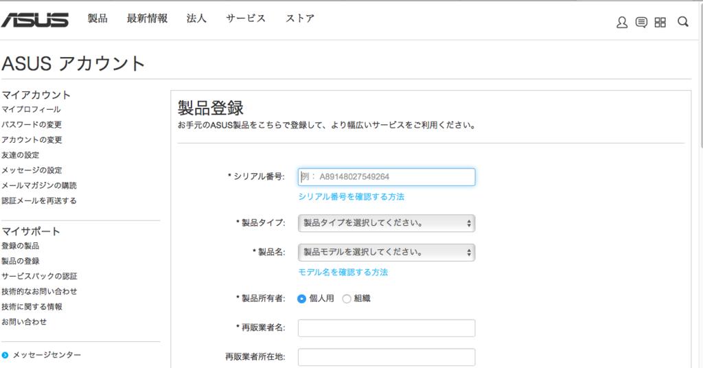 アカウントから製品登録