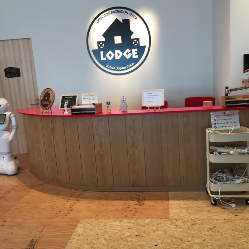 lodgeの様子3