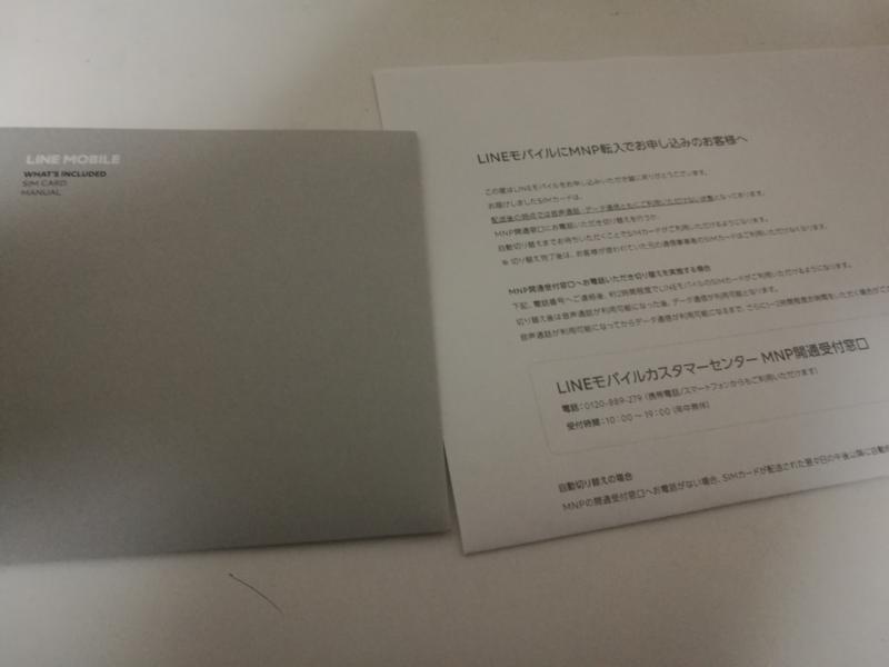 LINEモバイルのマニュアル2