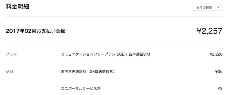 LINEモバイル内訳1