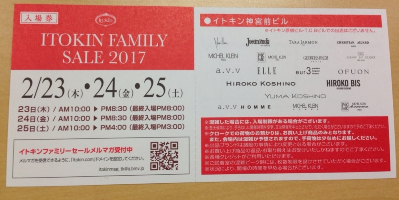 ITOKIN FAMILY SALEのはがき
