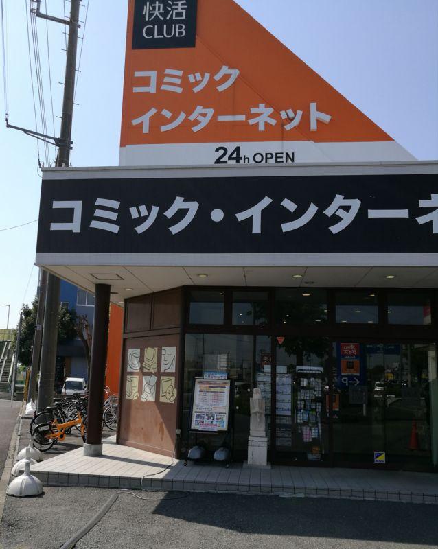 快活クラブ大宮三橋店の正面口