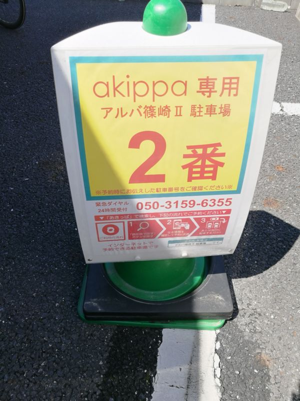 akippaで駐車