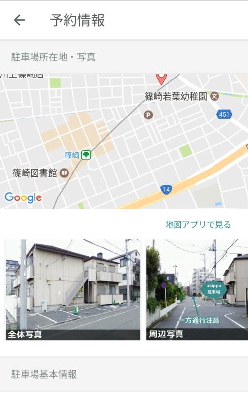 駐車場の情報