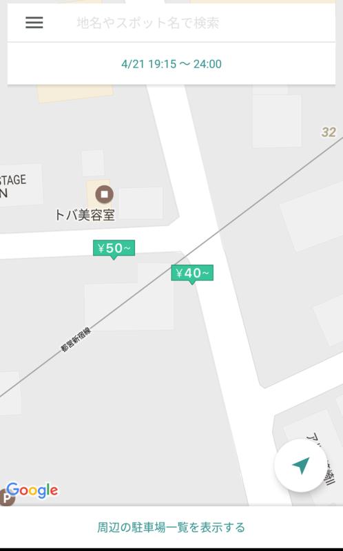 地図から駐車場を探す