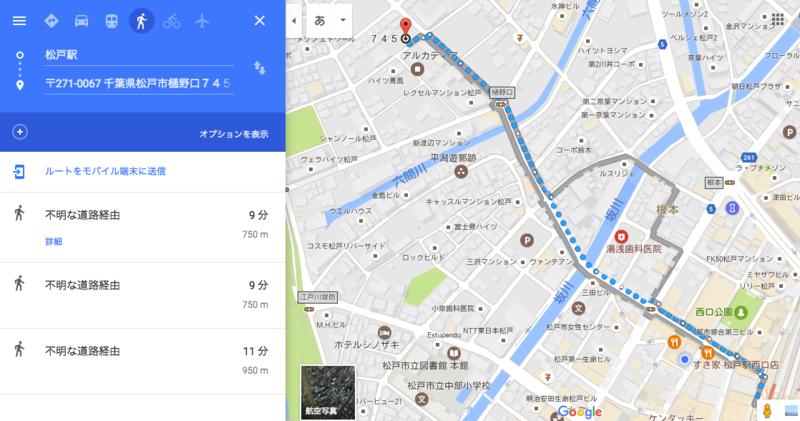 松戸駅からのルート
