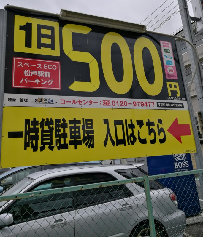 松戸駅前の最安値