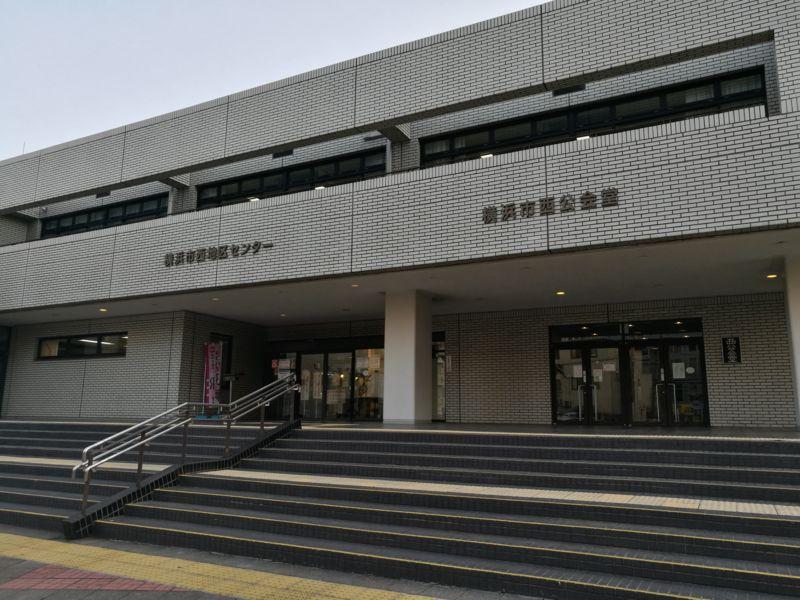 横浜市西地区センター 公会堂
