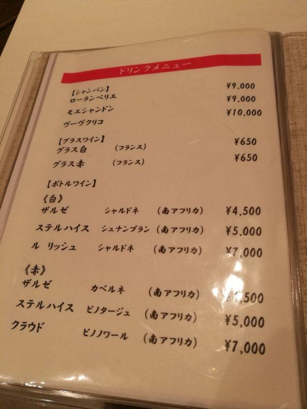 ふるめんのお酒メニュー2