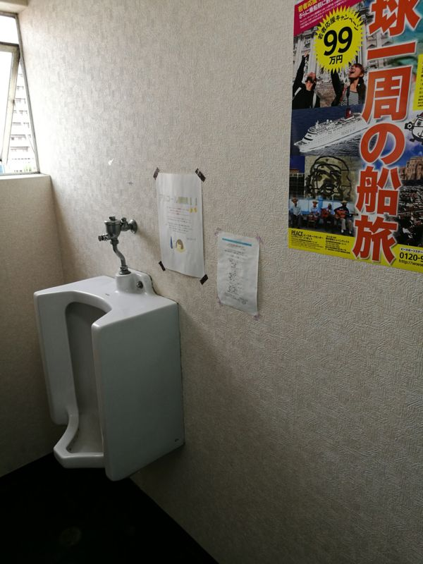 デジラボの男子トイレ2