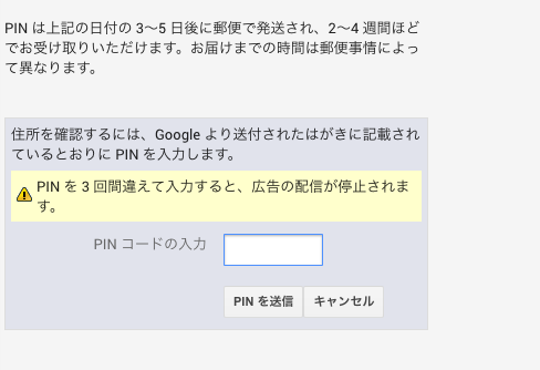 GoogleAdsense PINコード