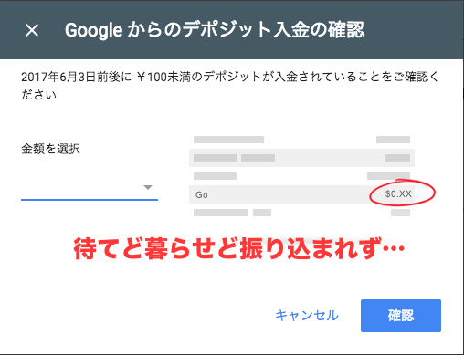 GoogleAdsenseでデポジットが振り込まれない...