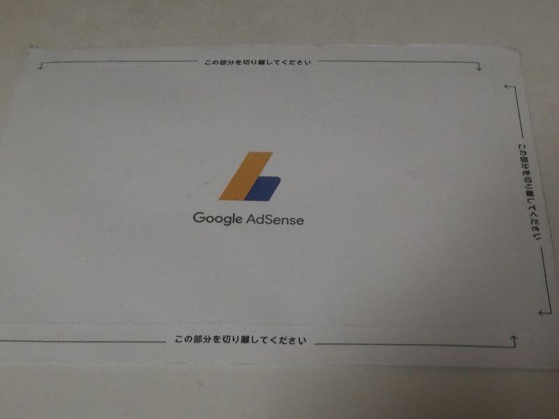 GoogleAdsense PINコード1