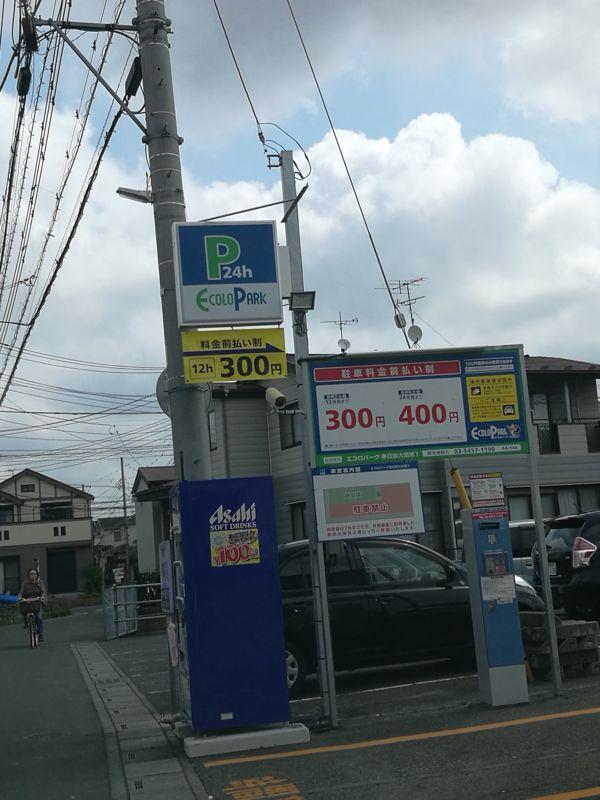 武里駅付近の安い駐車場