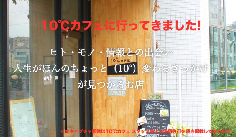10℃カフェ 紹介用キャプチャー画像
