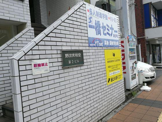 野沢天祐堂第二ビル 5F