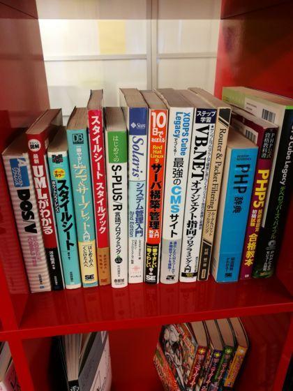 バナナクラスターの本棚3
