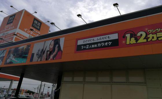 快活クラブ筑西店