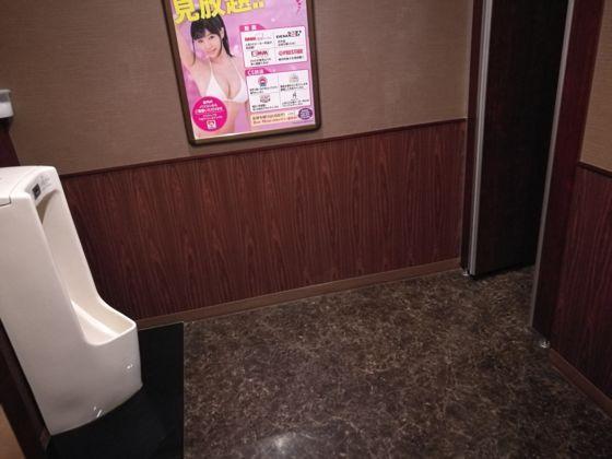 快活クラブのトイレ