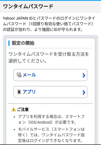 yahoo二段階認証設定方法3