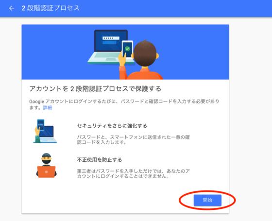 Google 二段階認証設定方法4